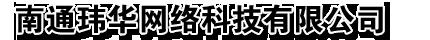 易胜博备用网址玮华网络科技有限公司